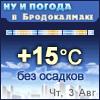 Ну и погода в Бродокалмаке - Поминутный прогноз погоды